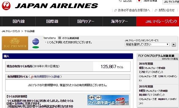 JAL160131.jpg