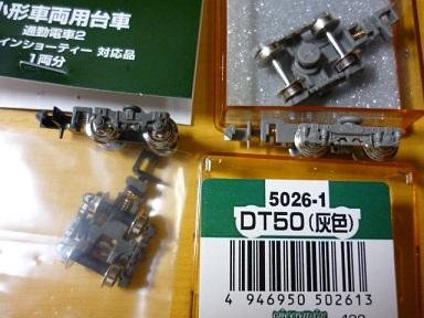 P1110769B.jpg